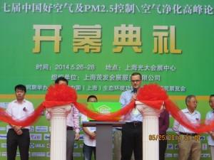奥兰希于 5月26日参加上海2014中国净博展
